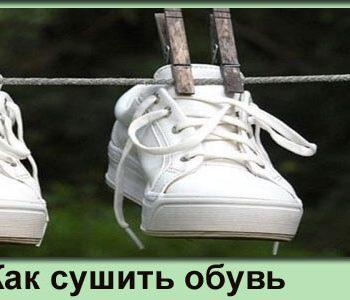 правильно сушить обувь