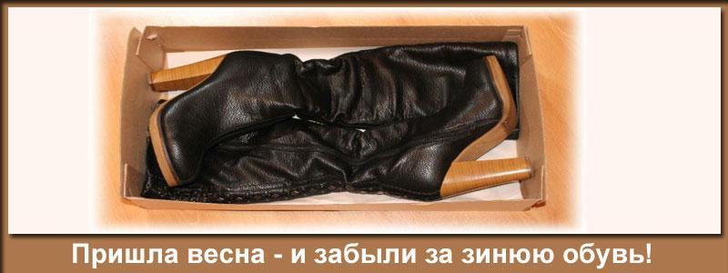 хранения зимней обуви
