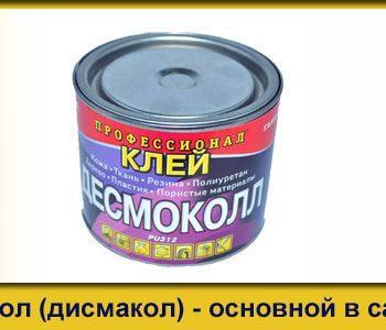 Клей десмокол (дисмакол)