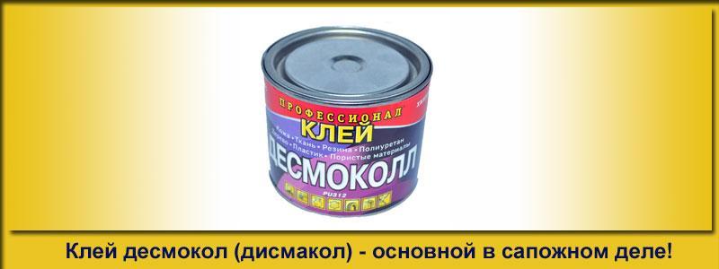 выхода РФ: клей для обуви десмокол купить мама Жертва любви: