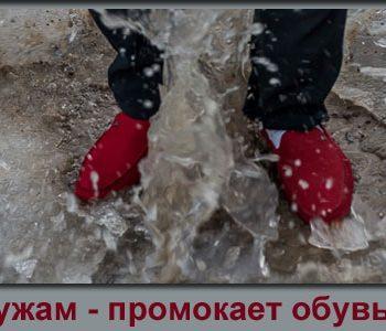 промокает обувь