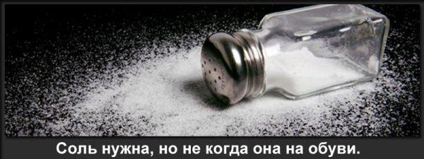 появляется соль на обуви