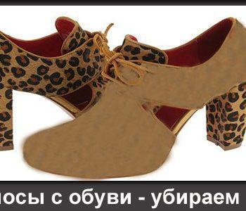 черные полосы на обуви