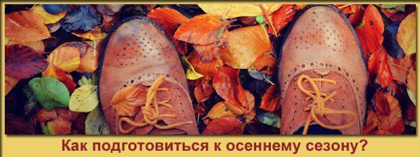 Сезон осенней обуви