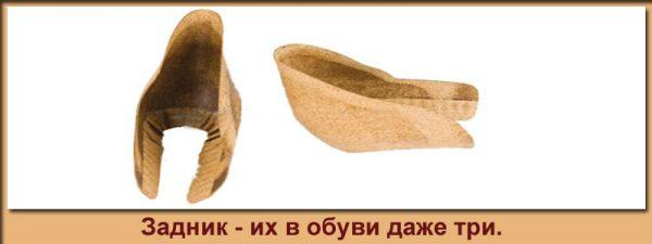 задник обуви