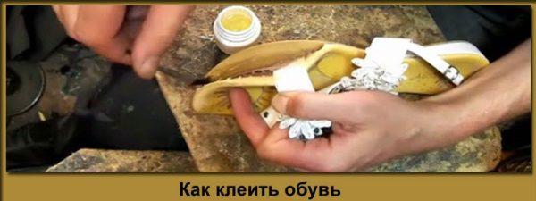 Как клеить обувь