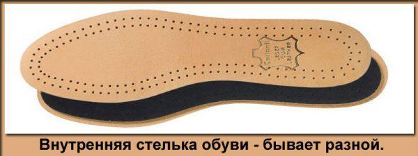 Внутренняя стелька обуви