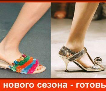 сезон обуви