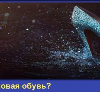 Нужна ли резиновая обувь