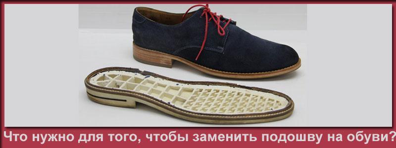 заменить подошву на обуви