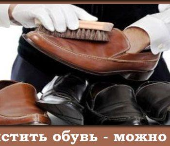 Чистить обувь