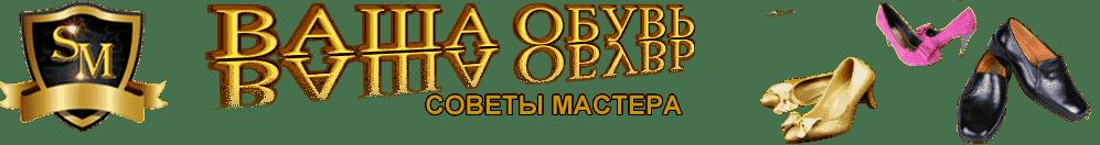 Советы мастера Все про Вашу обувь sam-master.com