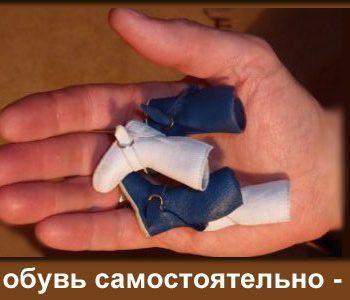 Как уменьшить обувь