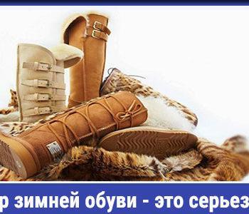выбрать зимнюю обувь