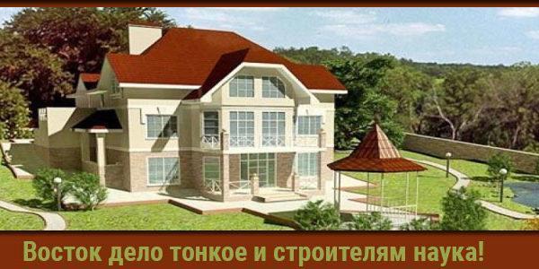 Строительство дома фэншуй