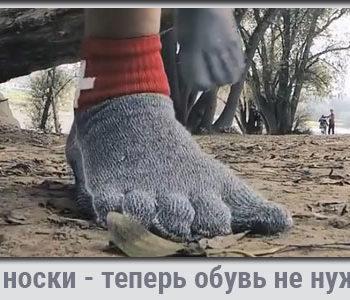Высокопрочные носки FYF