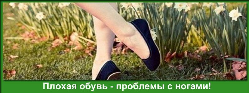 проблемы с ногами