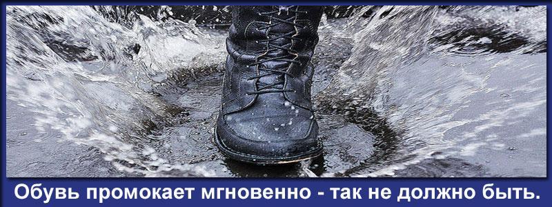 Быстро промокает обувь