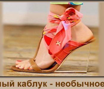 Прозрачный каблук обуви
