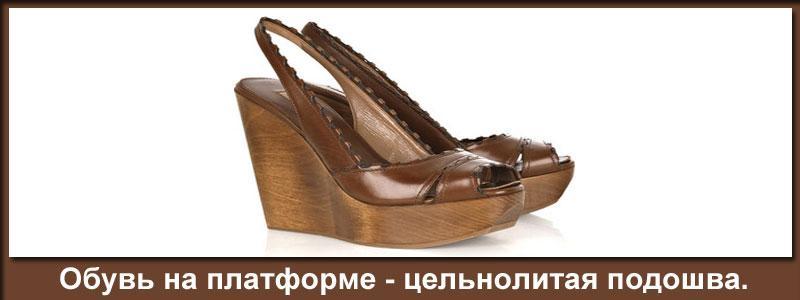 Обувь на платформе с цельнолитой подошвой