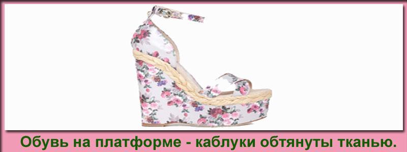 Ткань на подошве обуви