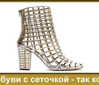 Обувь с сеточкой летняя