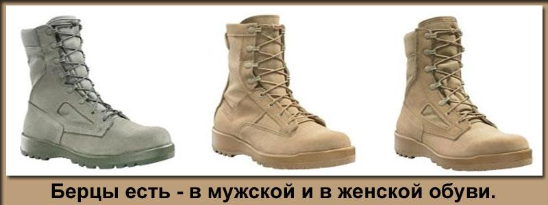 берцы обуви