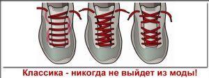 Модная шнуровка для классики
