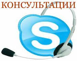 консультация онлайн