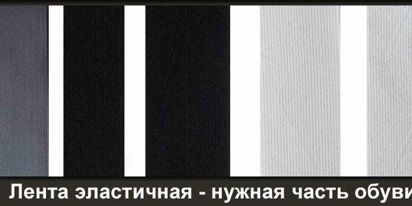 лента эластичная