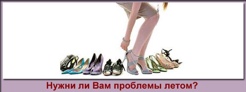 Проблемная летняя обувь