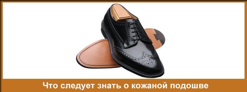 Кожаная подошва обуви