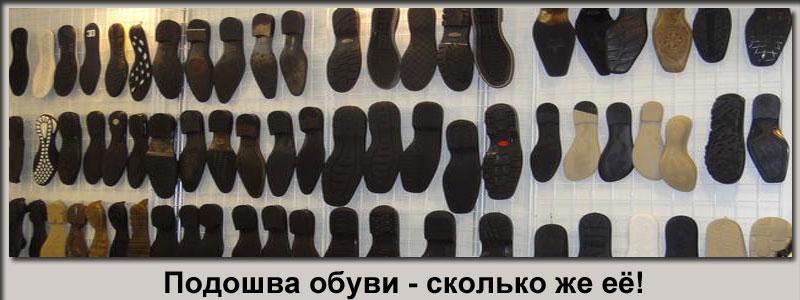 Подошва обуви, материал для её изготовления