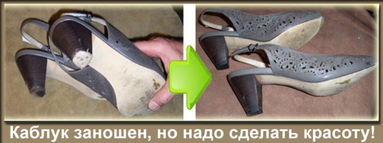 Сделать набойку на каблук