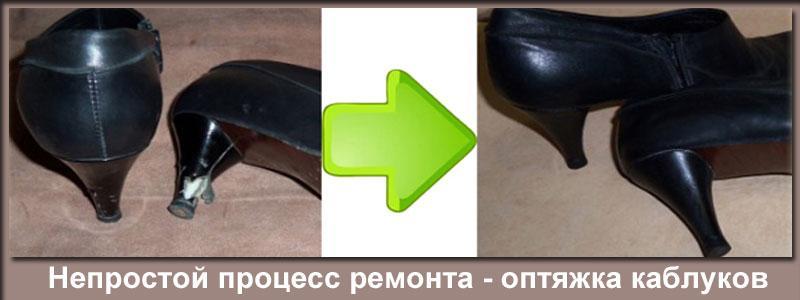 Обтяжка каблуков обуви