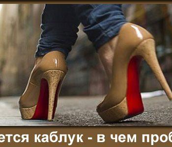 Шатается каблук