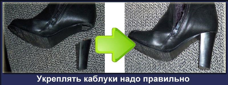 Как правильно укрепить каблук