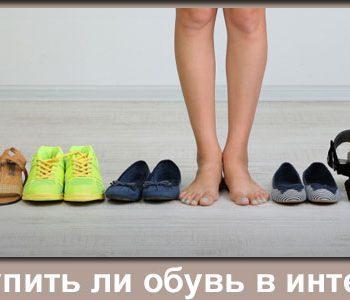 Купить обувь в интернете