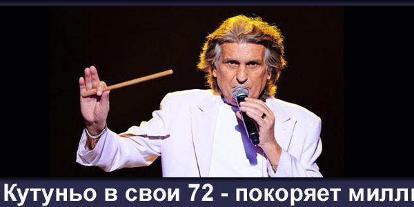 Тото Кутуньо в Одессе