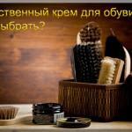 Как выбрать качественный крем для обуви
